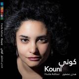"""Huda Asfour """"Kouni"""""""